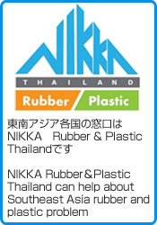 東南アジア各国の窓口はNIKKA Rubber & Plastic ThailandですNIKKA Rubber&Plastic Thailand can help about Southeast Asia rubber and plastic problem